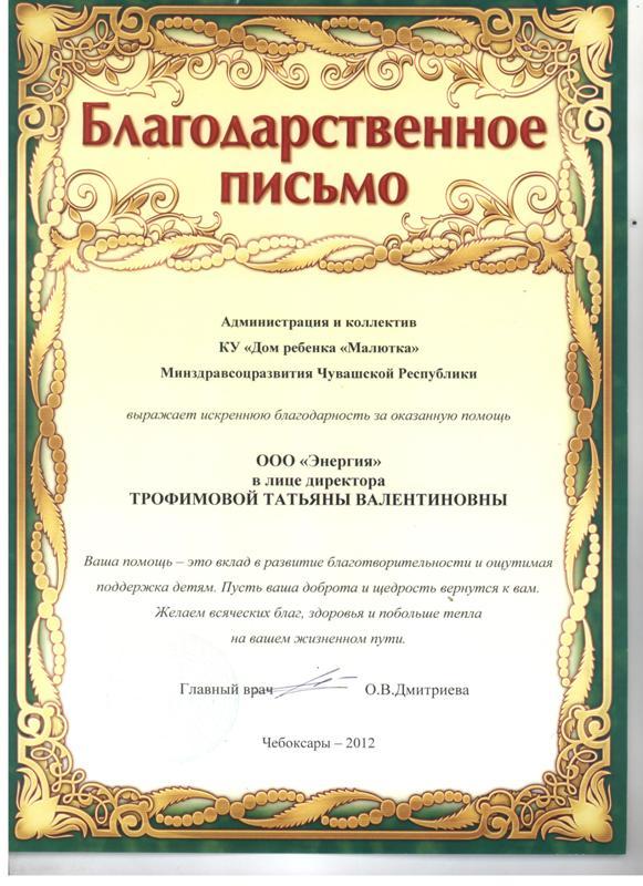 blagodarnost1