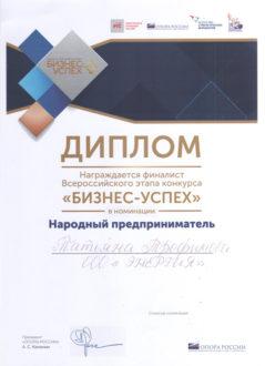 Диплом Бизнес-Успех Народный предприниматель